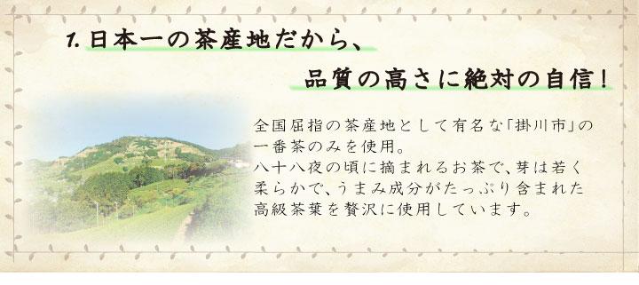 1.日本一の茶産地だから、品質の高さに絶対の自信!