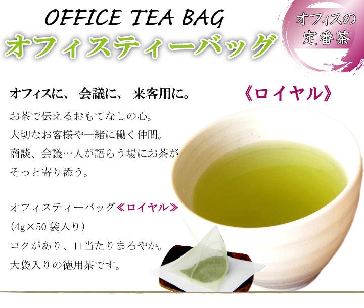 「このお茶、美味しい」 お茶から笑顔が生まれる。オフィスに、会議に、来客用に。お茶で伝えるおもてなしの心。大切なお客様や一緒に働く仲間。商談、会議…人が語らう場に、お茶がそっと寄り添う。オフィスティーバッグ ロイヤル
