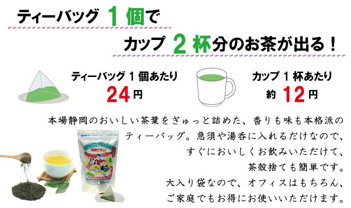 ティーバッグ1個でカップ2杯分のお茶が出る!ティーバッグ1個24円(税別)、カップ1杯12円(税別)本場静岡のおいしい茶葉をぎゅっと詰めた、香りも味も本格派のティーバッグ。急須や湯呑に入れるだけなので、すぐにおいしくお飲みいただけて、茶殻捨ても簡単です。大入り袋なので、オフィスはもちろん、ご家庭でもお得にお使いいただけます。