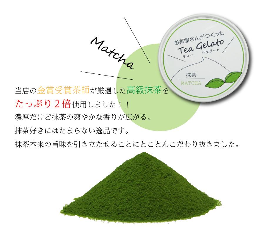 八女の高級抹茶をたっぷり使った濃厚な味わい。抹茶好きにはたまらない逸品です。