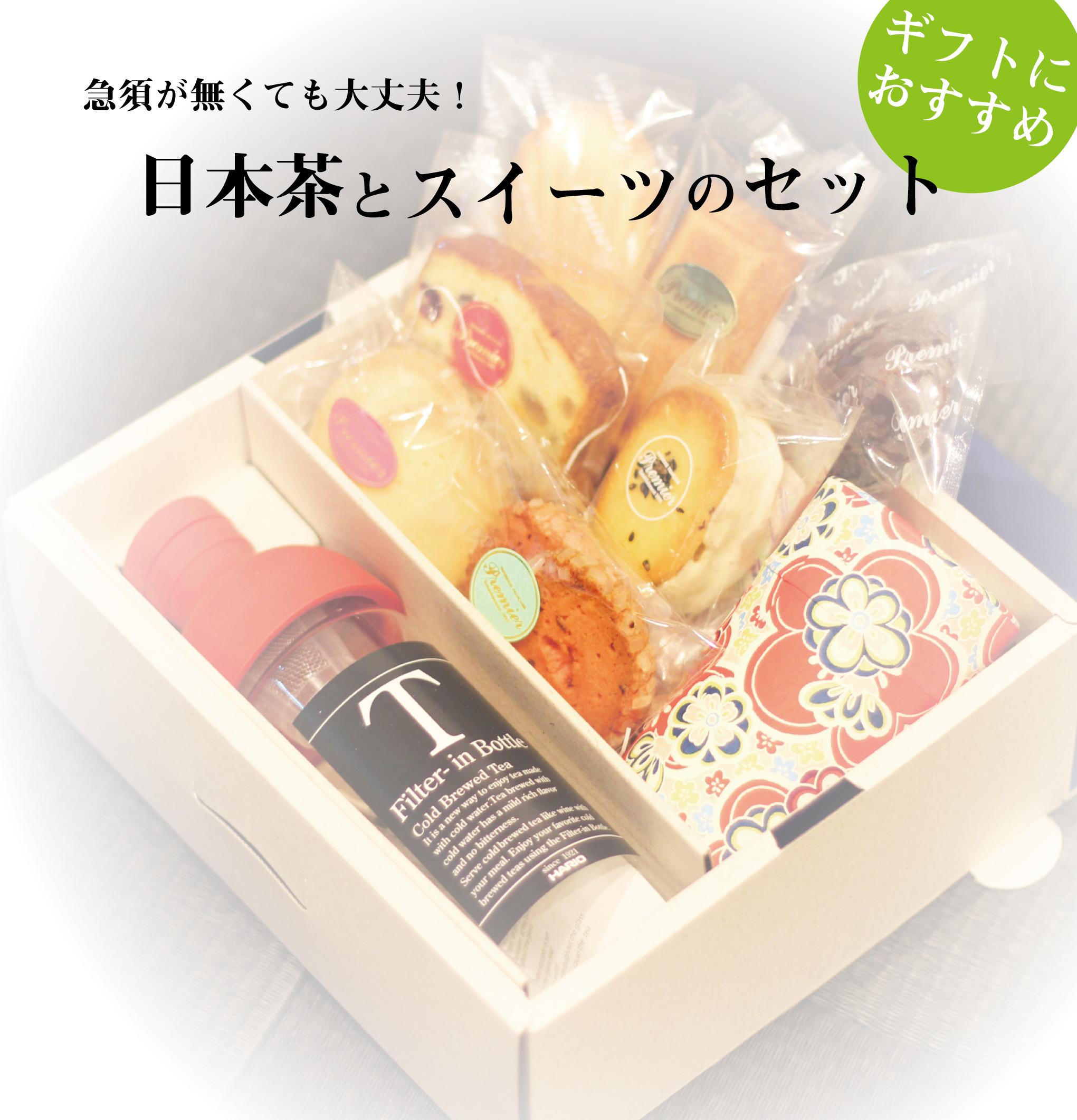 ギフトにおすすめ!日本茶とスイーツのセット