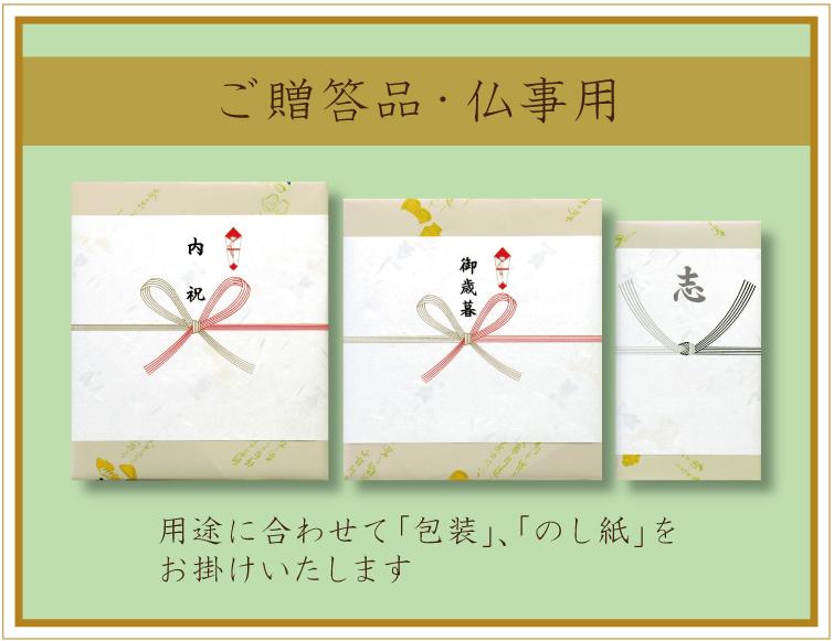 ご贈答品・仏事用などの用途に合わせ、「包装」・「のし紙」をお掛けいたします。