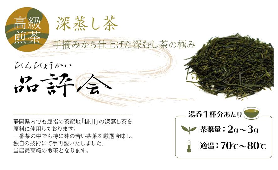 静岡県内でも屈指の茶産地「掛川」の深蒸し茶を原料に使用しております。一番茶の中でも特に芽の若い茶葉を厳選吟味し、独自の技術にて手再製いたしました。当店最高級の煎茶となります。