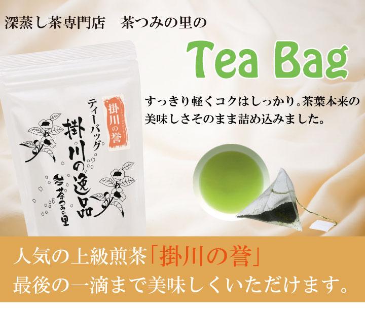 すっきり軽くコクはしっかり。茶葉本来の美味しさそのまま詰め込みました。人気の上級煎茶「掛川の舞」最後の一滴まで美味しくいただけます。
