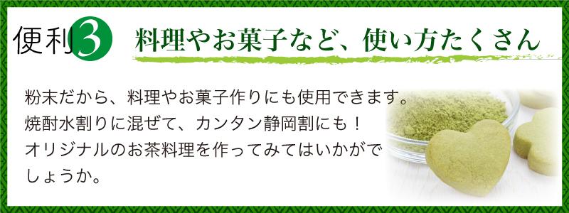 便利3。料理やお菓子など、使い方たくさん。粉末だから、料理やお菓子作りにも使用できます。焼酎水割りに混ぜて、カンタン静岡割にも!オリジナルのお料理を作ってみてはいかがでしょうか。