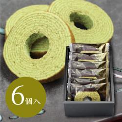 【ふんわりしっとり】掛川抹茶バウムクーヘン(6個入)