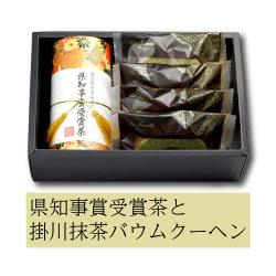 【数量限定】<深蒸し掛川茶>「優良掛川茶品評会」県知事賞受賞茶と掛川抹茶バウムクーヘンのセット