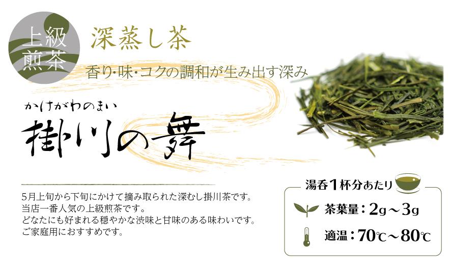 5月上旬から下旬にかけて摘み取られた深むし掛川茶です。当店一番人気の上級煎茶です。どなたにも好まれる穏やかな渋味と甘味のある味わいです。ご家庭用におすすめです。