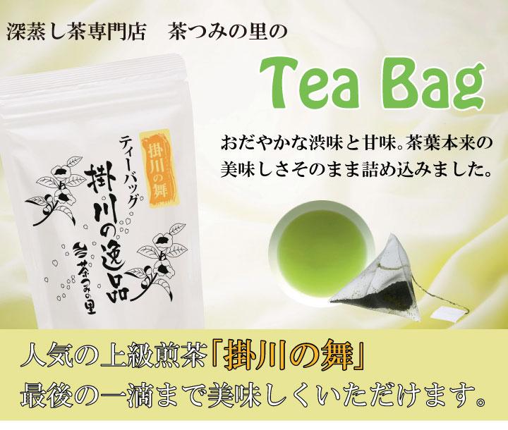 おだやかな渋味と甘味。茶葉本来の美味しさそのまま詰め込みました。人気の上級煎茶「掛川の舞」最後の一滴まで美味しくいただけます。