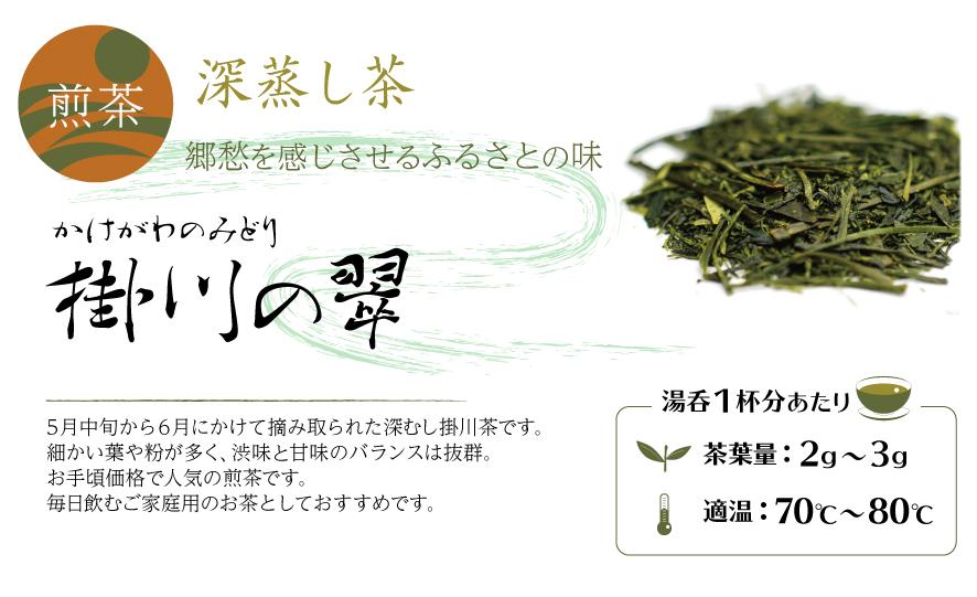5月中旬から6月にかけて摘み取られた深むし掛川茶です。細かい葉や粉が多く、渋味と甘味のバランスは抜群。お手頃価格で人気の煎茶です。毎日飲むご家庭用のお茶としておすすめです。