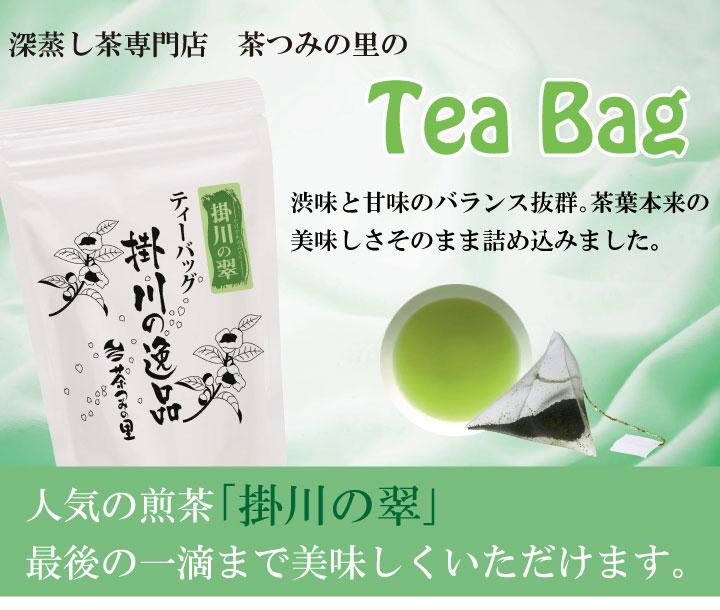 渋味と甘味のバランス抜群。茶葉本来の美味しさそのまま詰め込みました。人気の上級煎茶「掛川の翠」最後の一滴まで美味しくいただけます。
