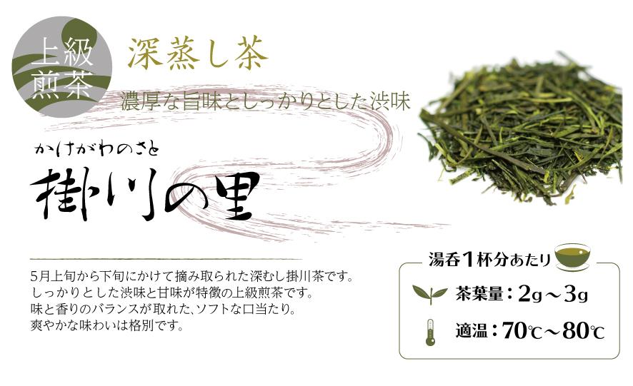 5月上旬から下旬にかけて摘み取られた深むし掛川茶です。しっかりとした渋味と甘味が特徴の上級煎茶です。味と香りのバランスが取れた、ソフトな口当たり。爽やかな味わいは格別です。