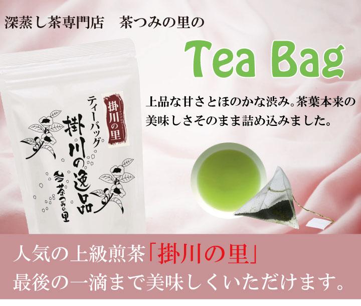 上品な甘さとほのかな渋味。茶葉本来の美味しさそのまま詰め込みました。大人気の上級煎茶「掛川の里」最後の一滴まで美味しくいただけます。