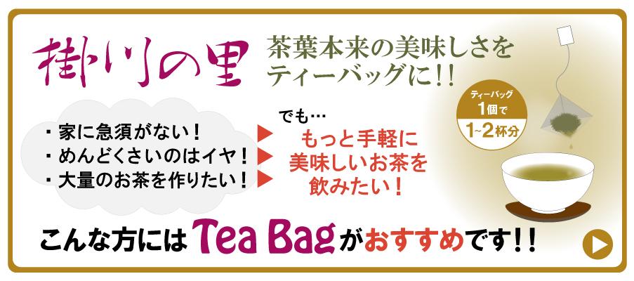 茶葉本来の美味しさをティーバッグに!もっと気軽においしいお茶を飲みたい!そんな方にはティーバッグがオススメです。