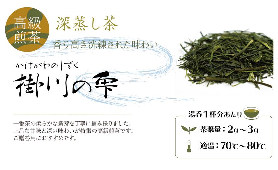 茶師が伝統の技法によって手再製した茶葉は、水色・味・香りどれもが最高の逸品です。上品で豊かな味わいは、やさしく口の中に広がります。贈答や来客用におすすめです。