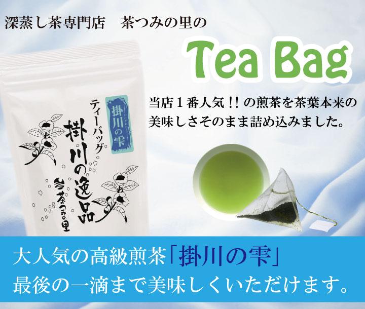当店一番人気!!の煎茶を茶葉本来の美味しさそのまま詰め込みました。大人気の高級煎茶「掛川の雫」最後の一滴まで美味しくいただけます。