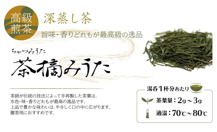茶師が伝統の技法によって手再製した茶葉は、水色・味・香りどれもが最高の逸品です。上品で豊かな味わいは、やさしく口の中に広がります。贈答用におすすめです。